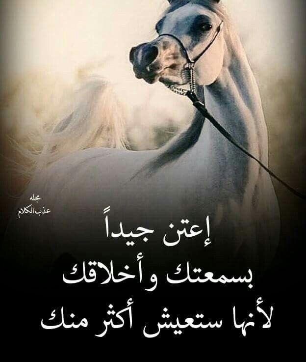 اعتني بسمعتك واخلاقك لانها ستعيش اكثر منك Arabic Quotes Wonderful Words Sweet Quotes