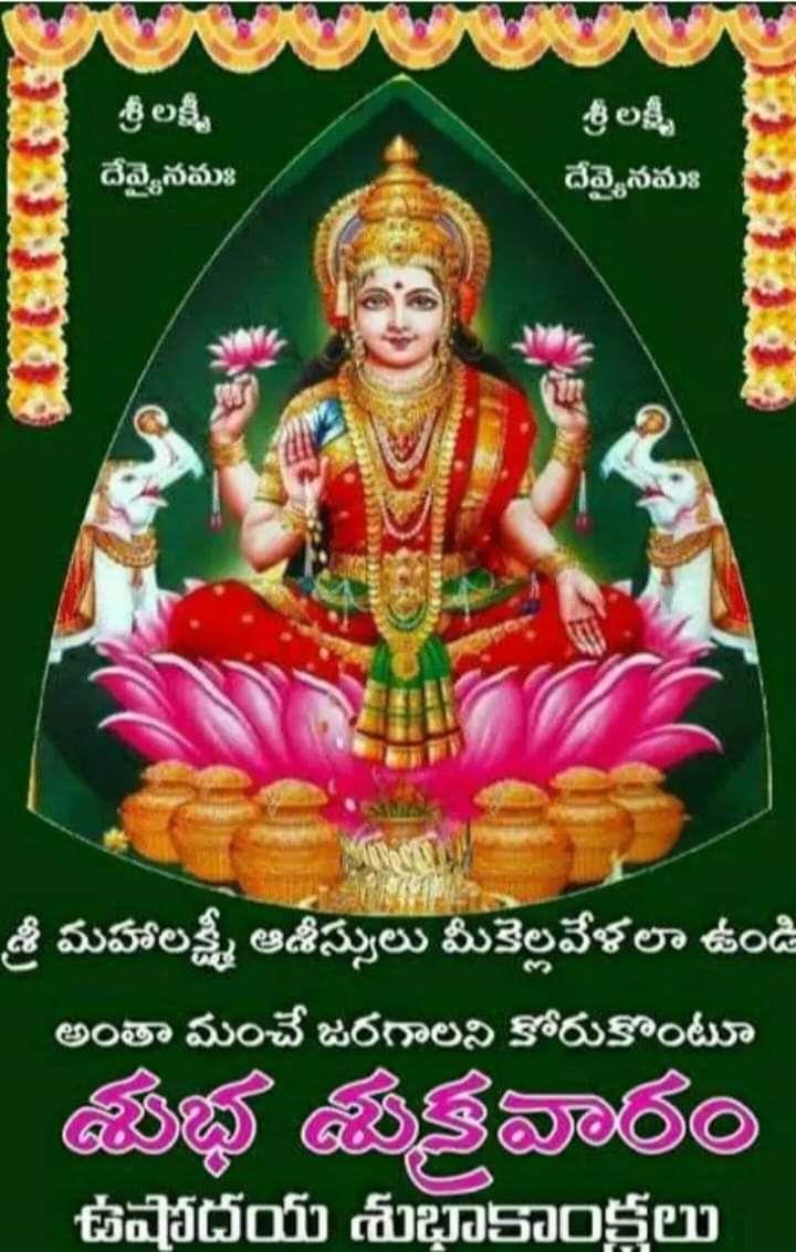 Pin by Ushadas Kusuma on Telugu in 2020 Friday wishes