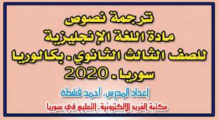 ترجمة نصوص إنجليزي بكالوريا سوريا 2020 2019 نوطة ترجمة نصوص مادة اللغة الإنجليزية انكليزي للصف الثالث الثانوي منهاج جديد حديث Pdf Texts Books Baccalaureate