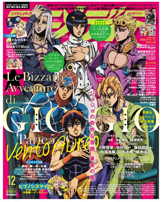 Animedia December 2018 cover JoJo's Bizarre Adventure