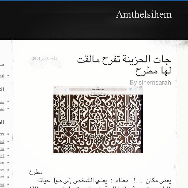 أمثال عربية شعبية Coding