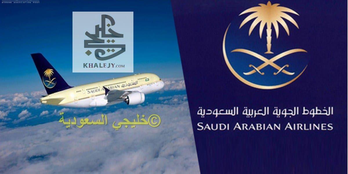 رقم الخطوط السعودية المجاني