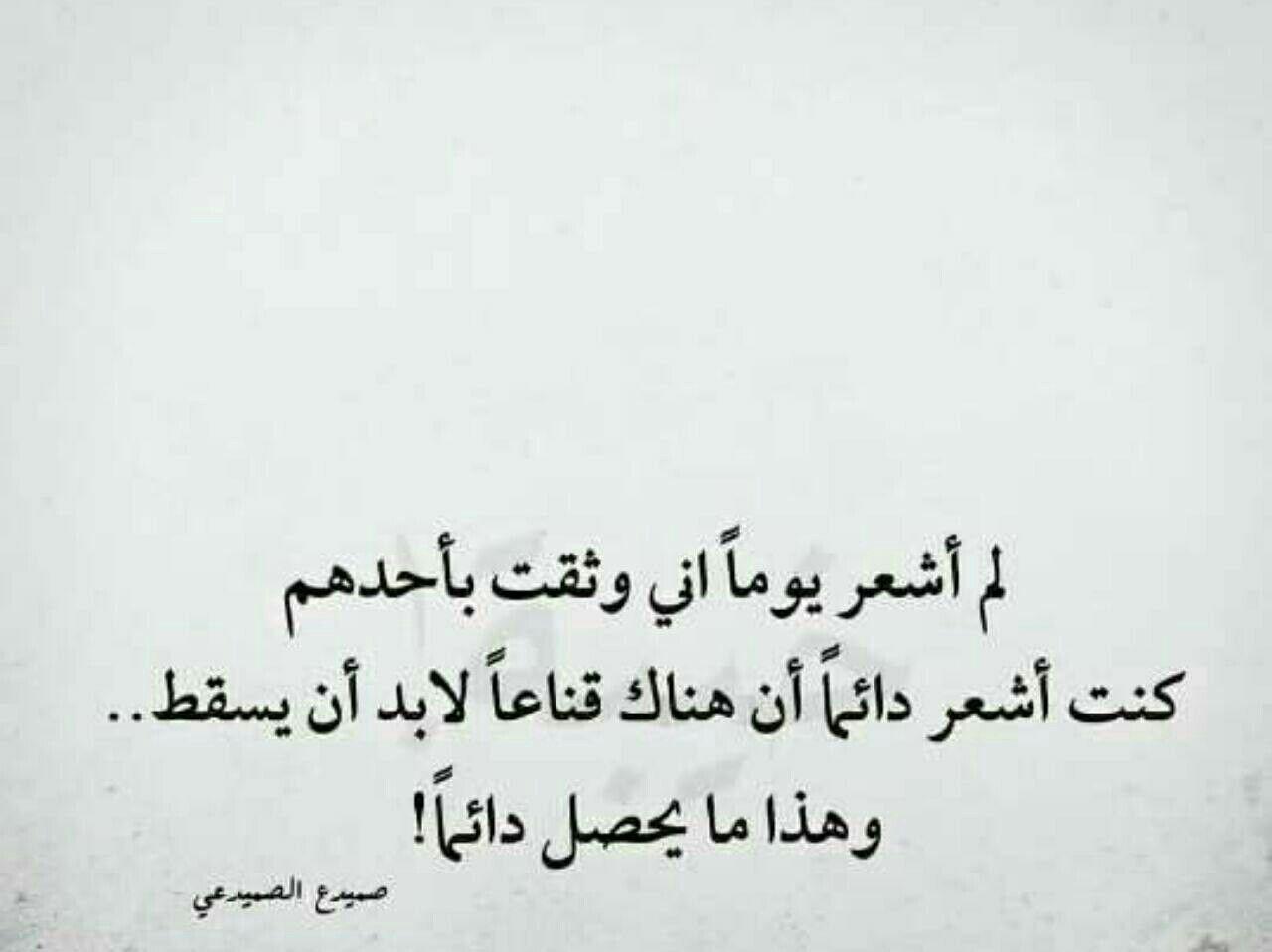 لم أشعر يوما أني وثقت بأحدهم كنت أشعر دائما أن هناك قناعا لابد أن يسقط وهذا ما يحصل دائما Words Arabic Calligraphy Math