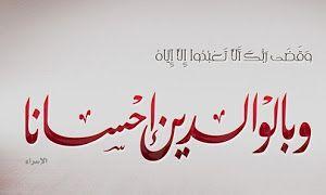 موضوع تعبير عن طاعة الوالدين وواجبنا نحوها Quran Arabic Calligraphy Calligraphy