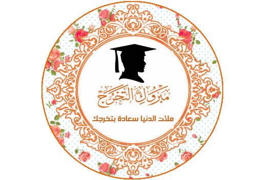 Image Result For ثيمات تخرج Congratulations Graduate Graduation Handmade