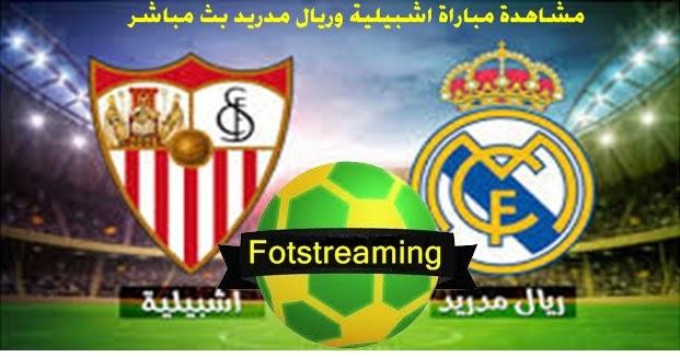 مشاهدة مباراة اشبيلية وريال مدريد بث مباشر 22 09 2019 الدوري الاسباني