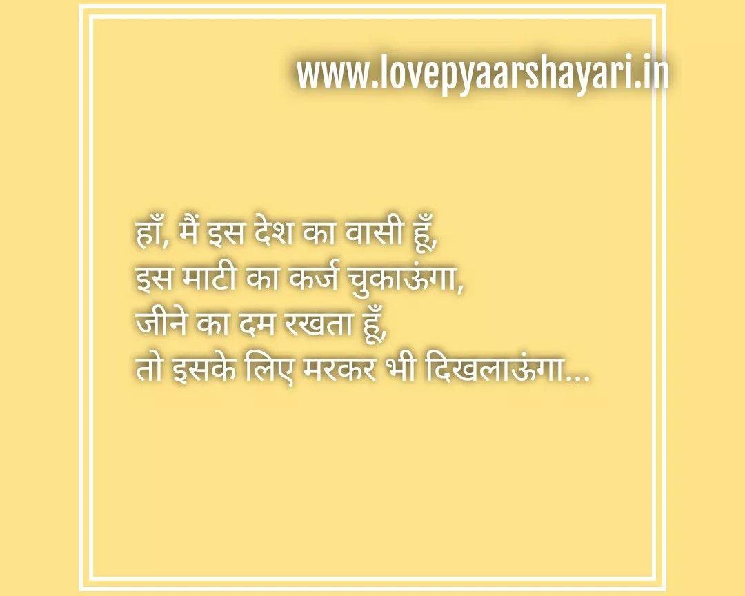 Pin On 26 January Shayari 2021 Hindi day shayari 26 january 2021