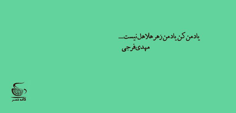 گاهییی نگاهیی Persian Poem Poems Arabic Calligraphy