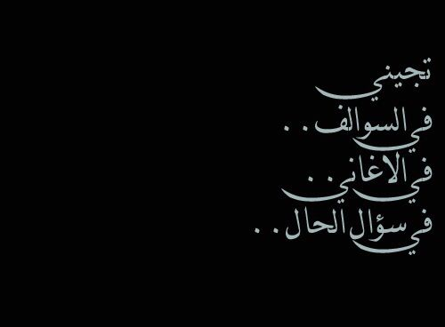 Pin By Dalolh11 دلوله On محمديات محمد عبده Romantic Words Arabic Art Funny Picture Quotes