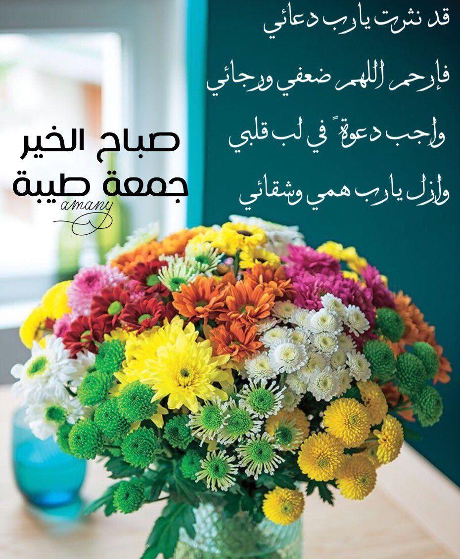صباح الخير Friday Messages Blessed Friday Birthday Wishes