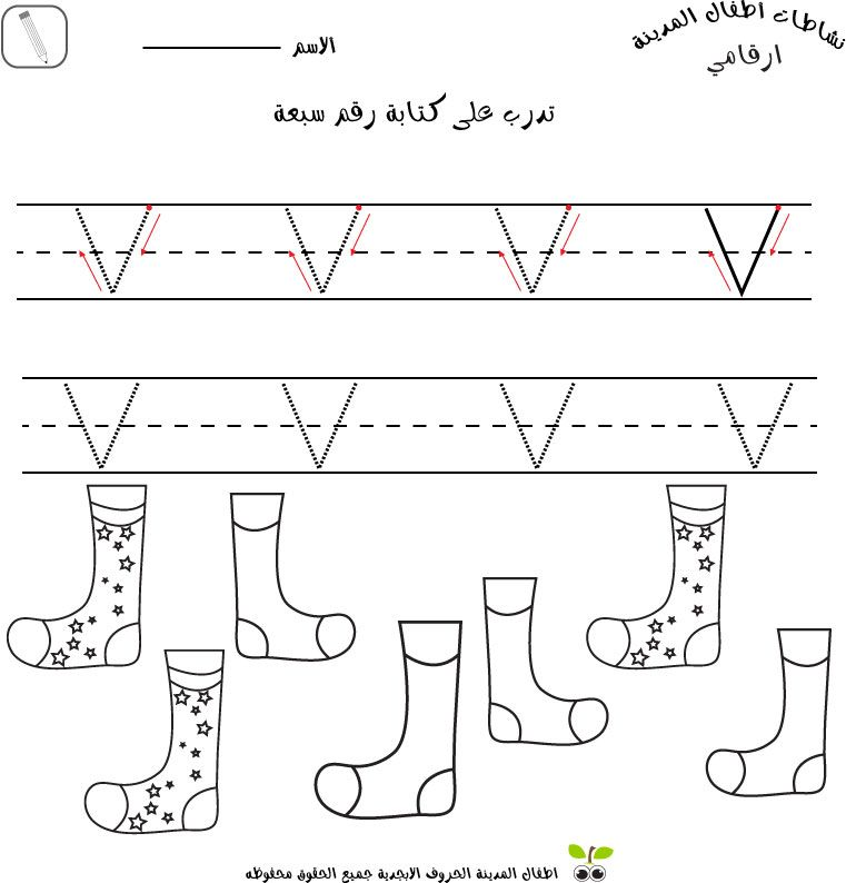 medinakids arabic number seven trace worksheet for kids arabic education learning arabic. Black Bedroom Furniture Sets. Home Design Ideas