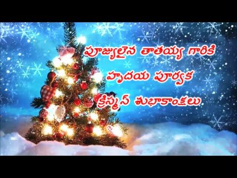 Christmas Greetings, Quotes Full HD Videos For Uncle Or Mama From Son In  Law/alludu In Telugu