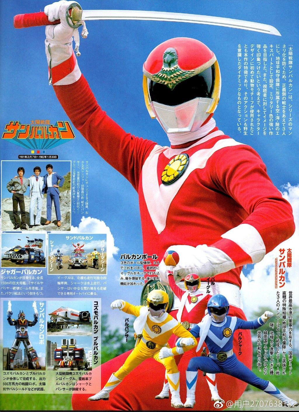 """JAPAN Super Sentai Official Mook 20th Century 1981 /""""Taiyo Sentai Sun Vulcan/"""""""