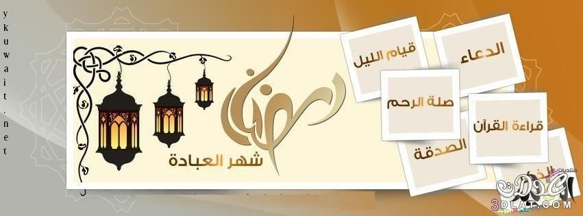 صور رمضان 2020 أغلفه فيس بوك لرمضان كفرات رمضانيه ولا أروووع Place Card Holders Place Cards Home Decor Decals