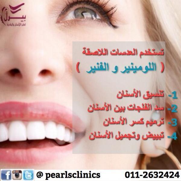 العدسات اللاصقة اللومنير و الفينير فوائدها 1 تنسيق الأسنان 2 سد الفلجات بين الأسنان 3 ترميم