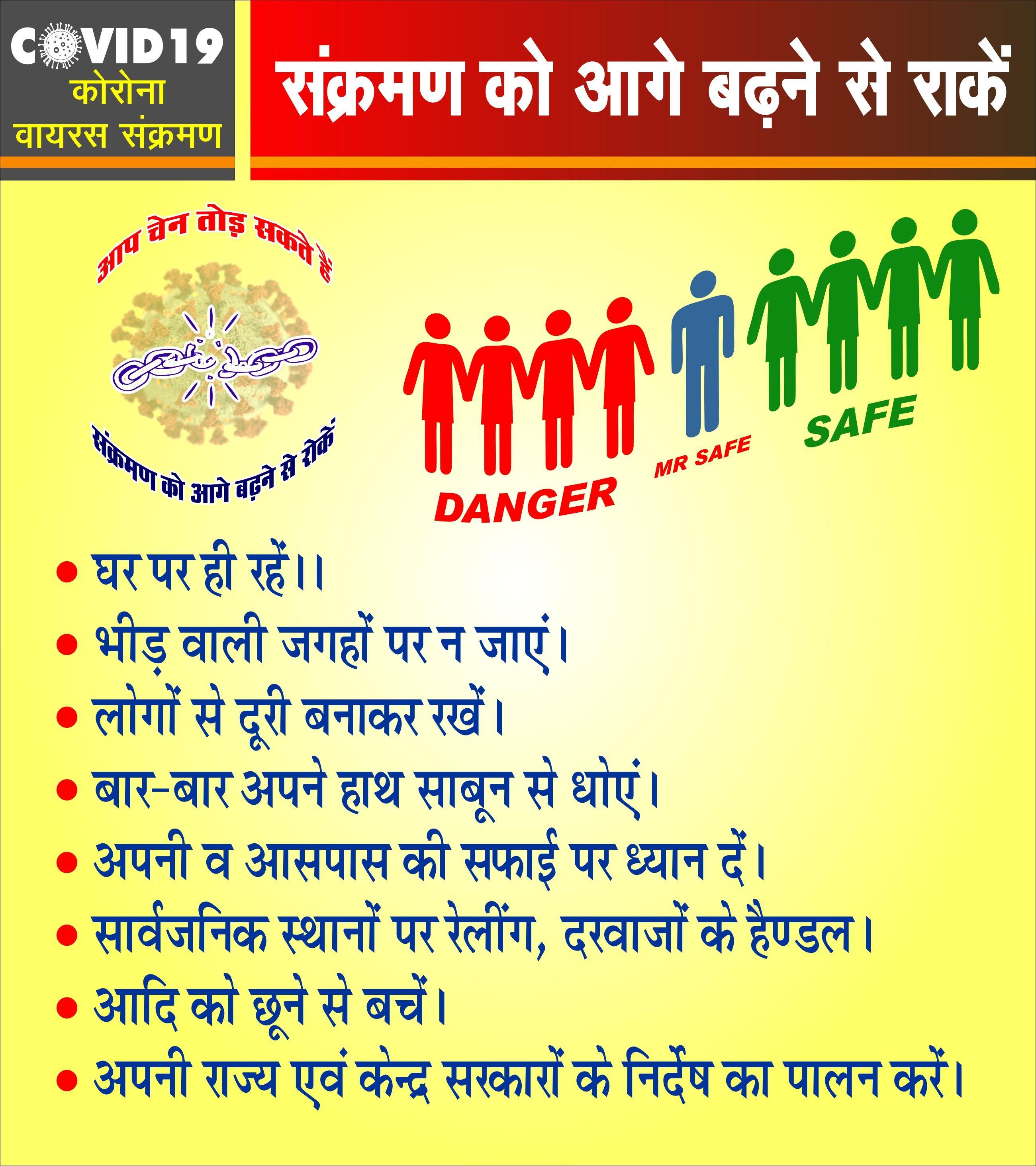 corona sankraman chain break in 2020 Hindi, Corona, Poster