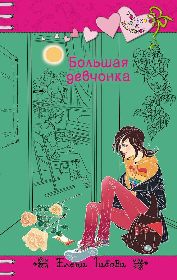 Скачать бесплатно книгу только для девочек