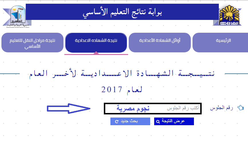 ظهرت الآن نتيجة الشهادة الاعدادية 2019 محافظة القاهرة الترم الأول بوابة نتائج التعليم الأساسي Education Egypt Pandora Screenshot