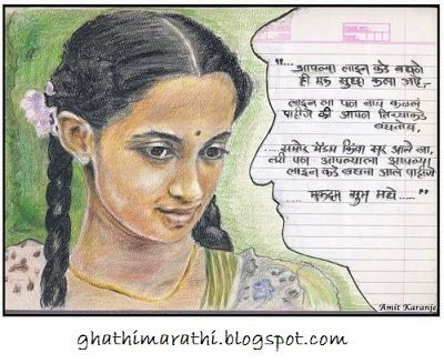 #मराठी #KetakiMategaonkar #Caricatures #Sketches | Indian ...
