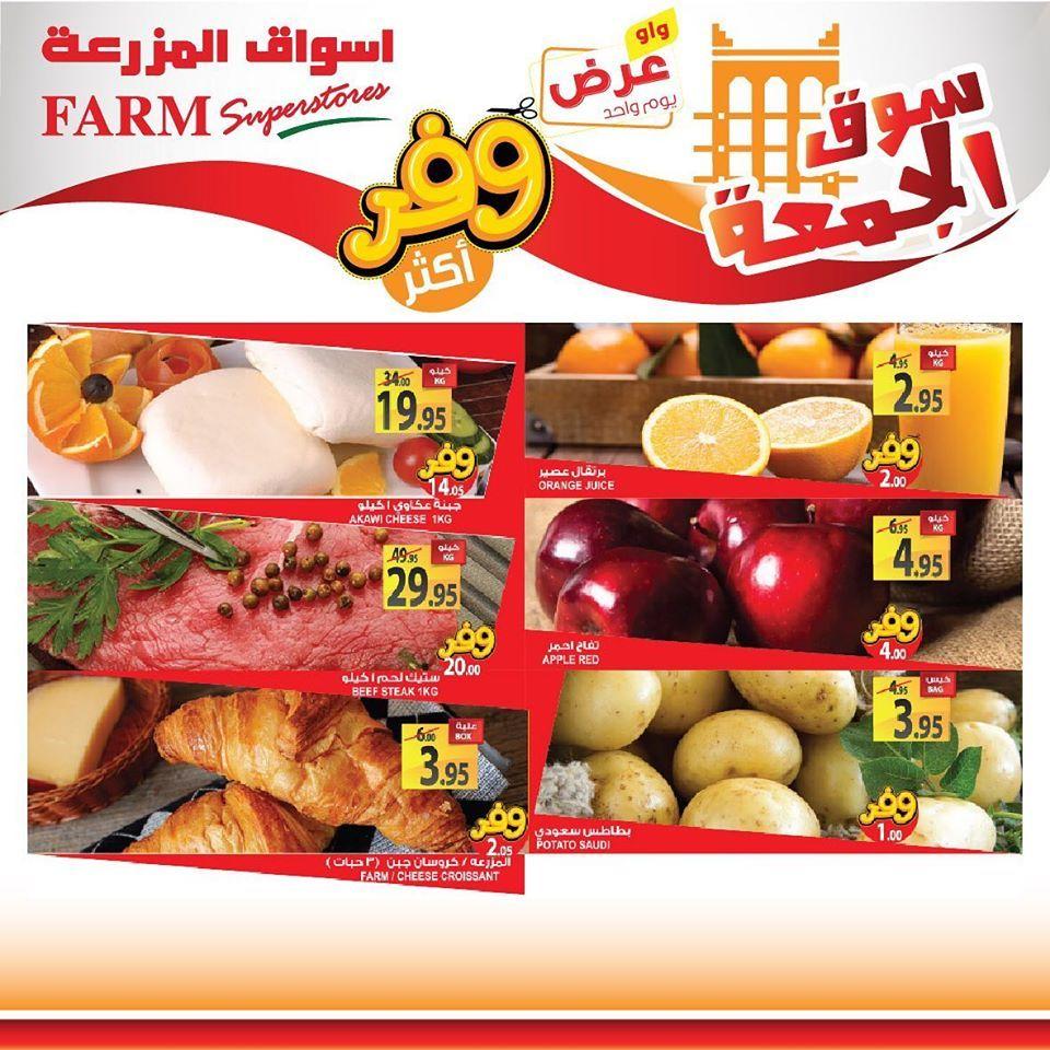 Pin By Soouq Sudia On عروض اسواق المزرعة Snack Recipes Pops Cereal Box Farm