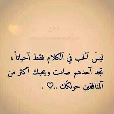ليس الحب في الكلام Mood Quotes Inspirational Quotes Fb Quote