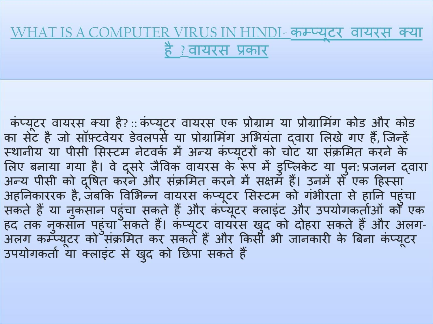 Pin On What Is A Computer Virus In Hindi