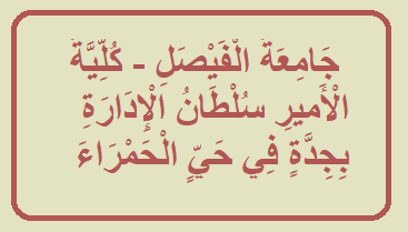 جامعة الفيصل كلية الأمير سلطان الإدارة بجدة في حي الحمراء Arabic Calligraphy Calligraphy