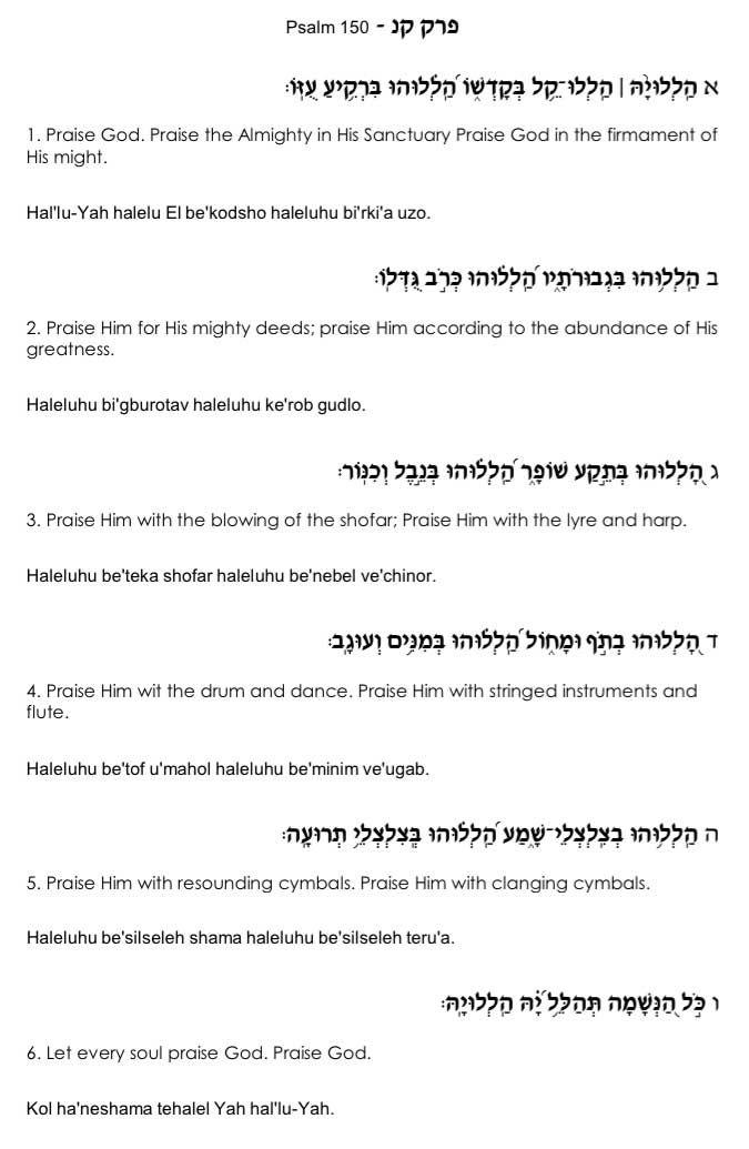 Psalm (Tehillim) 150 Hebrew Reggae Lyrics | Jewish Prayers ...