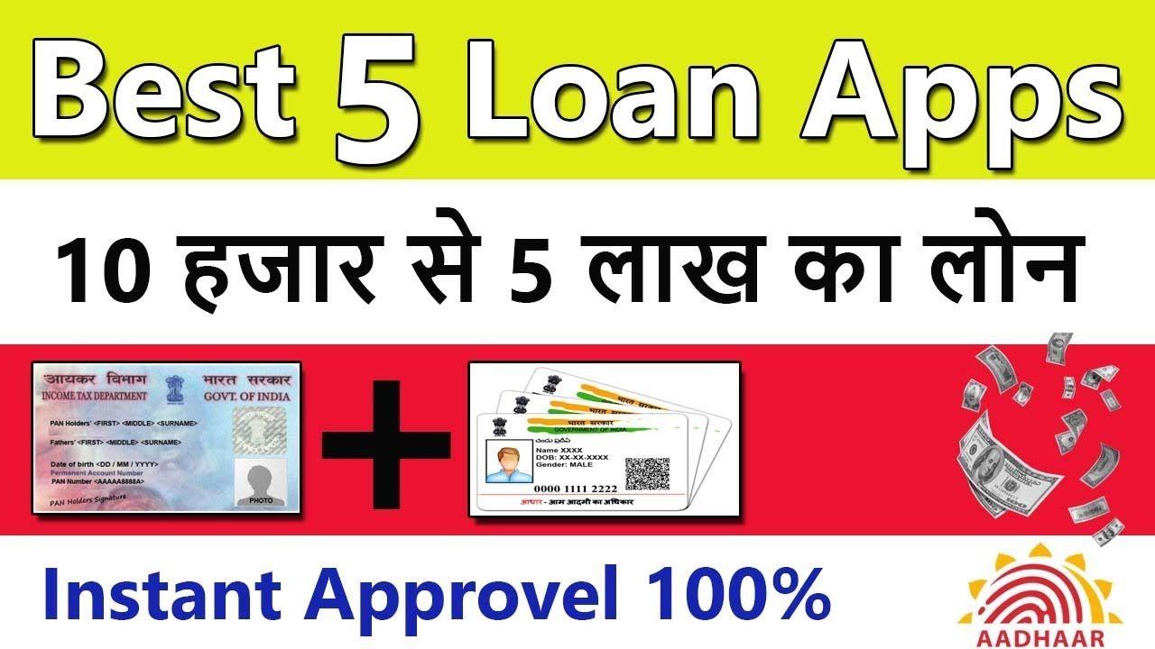 Top 5 Loan Apps Online Instant Personal Loan Get 1 00 000 Loan Best In In 2020 Personal Loans Instant Loans Online