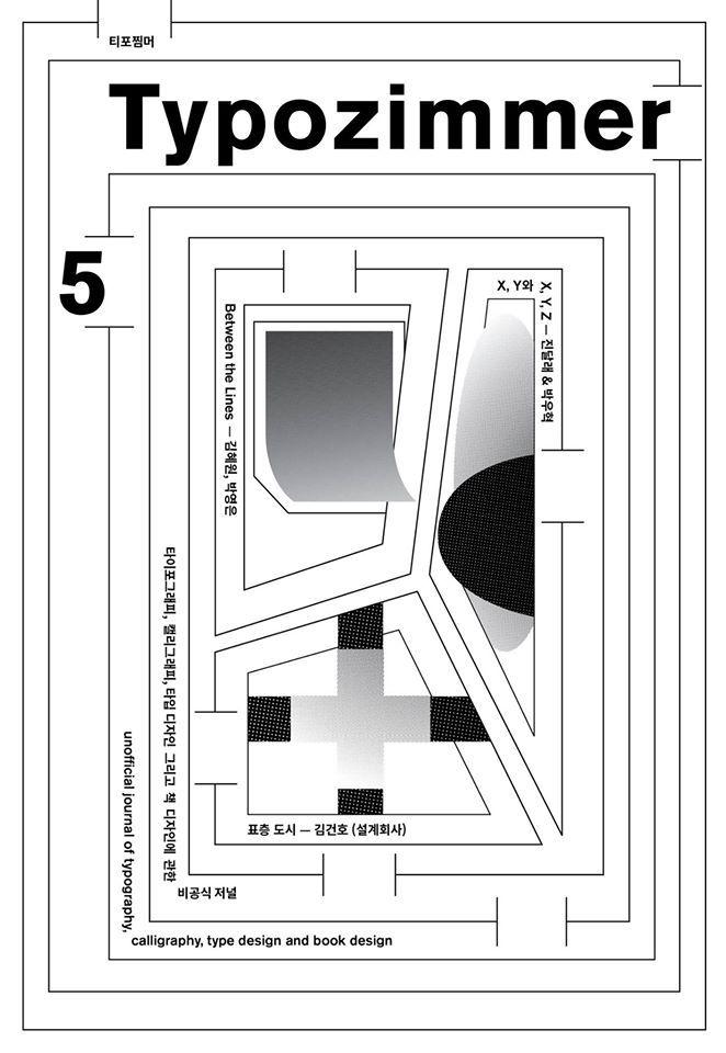티포찜머(Typozimmer) 5호 : 네이버 블로그