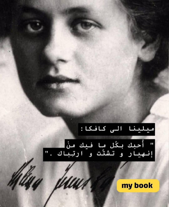 ن رسائل ميلينا الى كافكا My Boook11 مكتبة كتب اقتباسات كتب عربية اقتباس اقتباسات كتب اقتباسات مصورة اصدقاء Book Qoutes Words Quotes