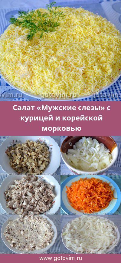 Салат «Мужские слезы» с курицей и корейской морковью ...