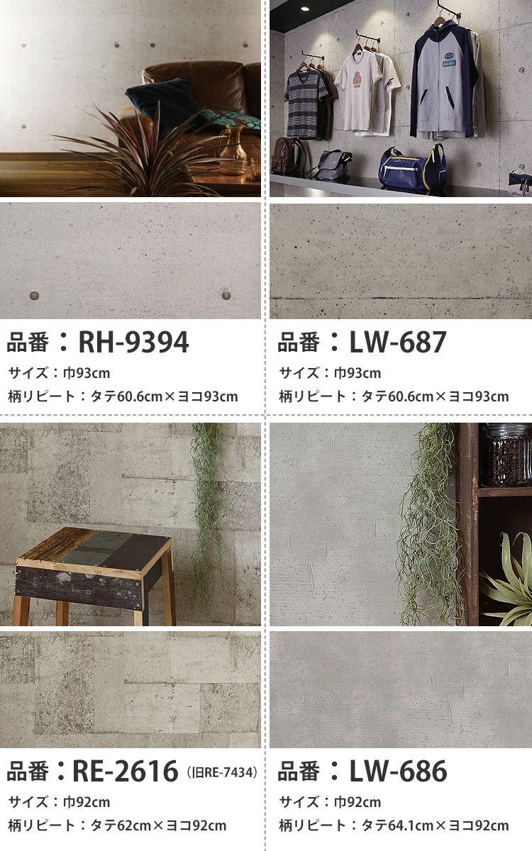 楽天市場 壁紙 コンクリート のりなし きれいな質感のコンクリート調
