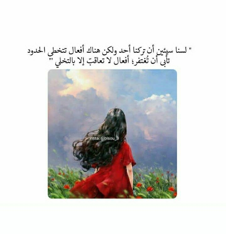 Pin By S On تصميم صور خلفيات بيضاء Powerful Quotes Arabic Words Words
