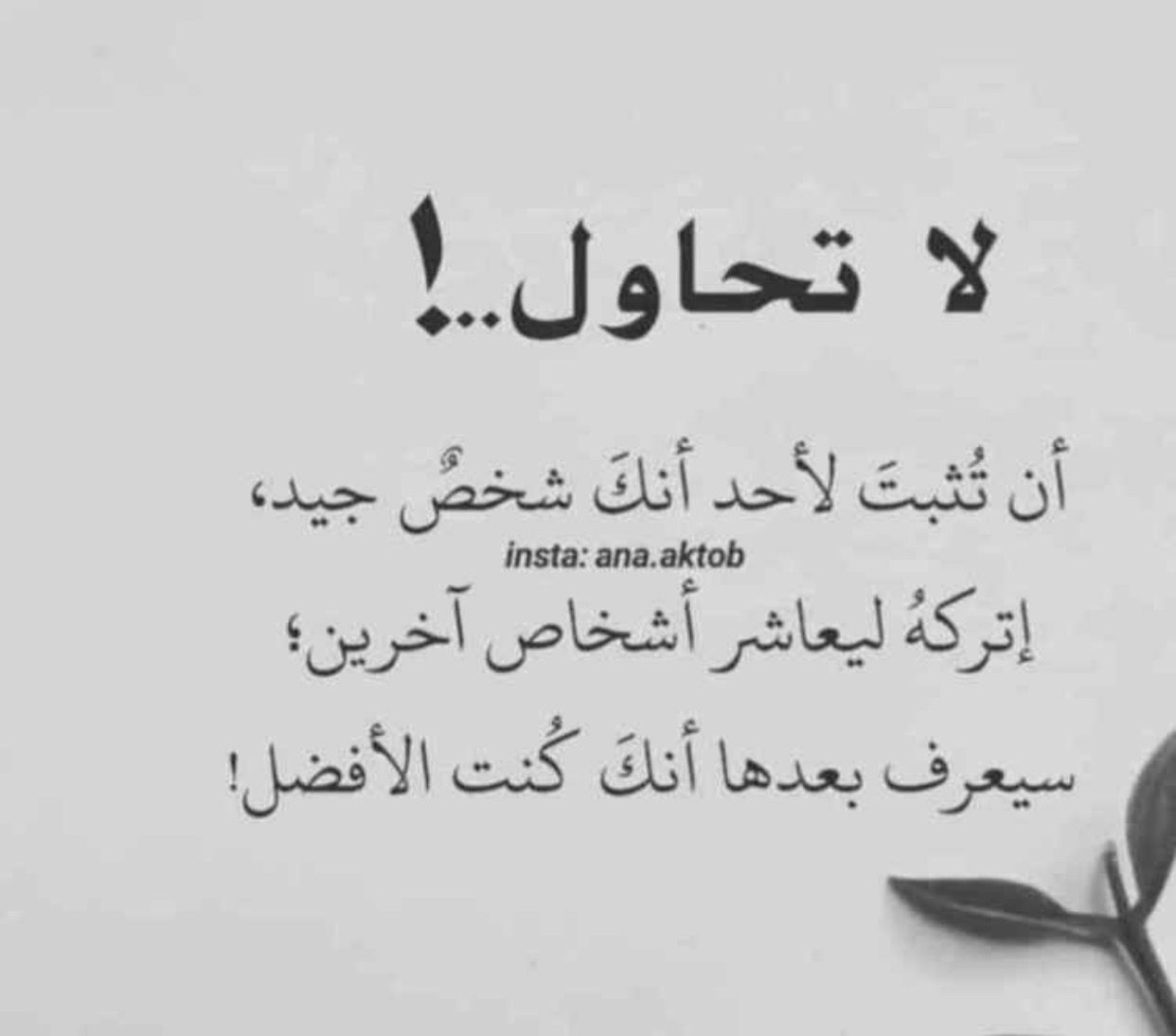 Pin By Afg On عربي With Images Arabic Quotes Life Quotes Quotes