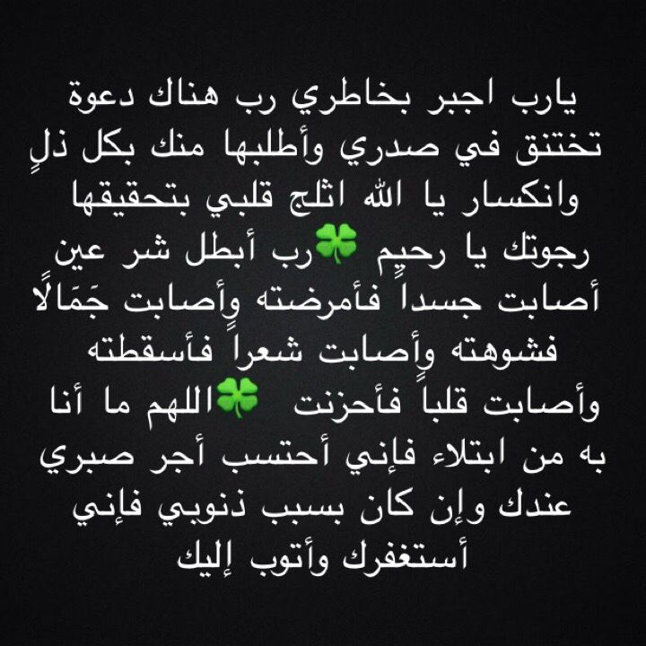 يارب On We Heart It We Heart It Math Heart