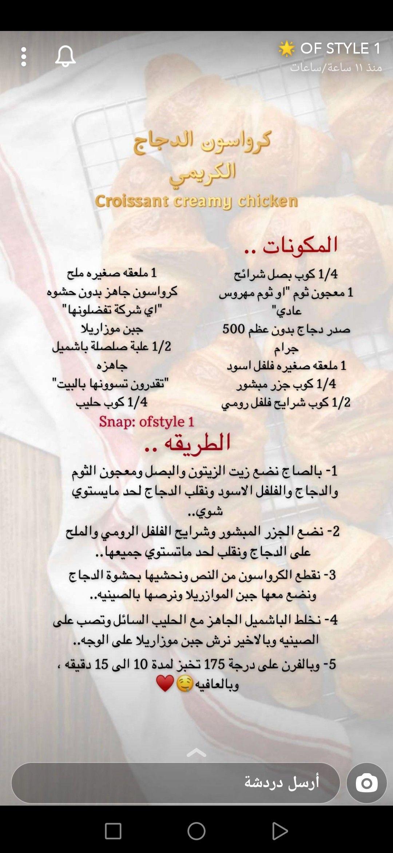 Pin On طبخات وضيافة عربية وعالمية