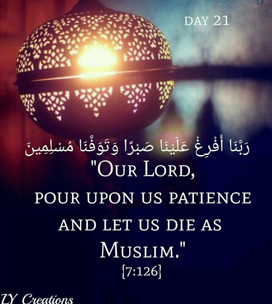 Our Lord Pour Upon Us Patience And Let Us Die As Muslim Quran Quotes Verses Quran Quotes Beautiful Names Of Allah