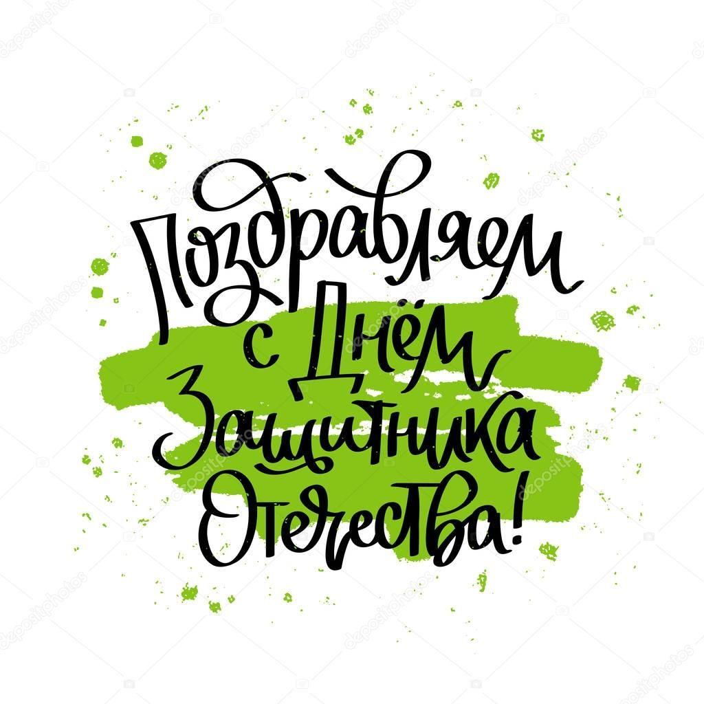 Pozdravleniya Na Den Zashitnika Otechestva Rossijskij Nacionalnyj
