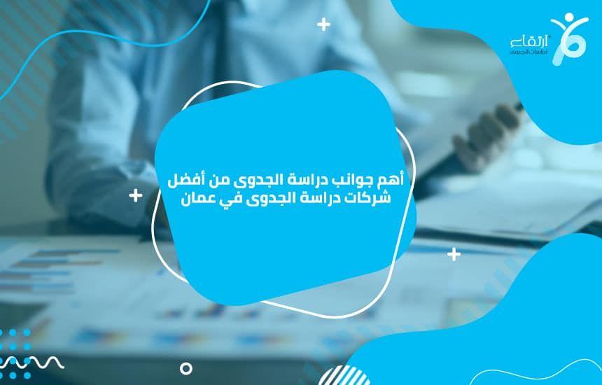 أهم جوانب دراسة الجدوى من أفضل شركات دراسة الجدوى في عمان Lockscreen Pals