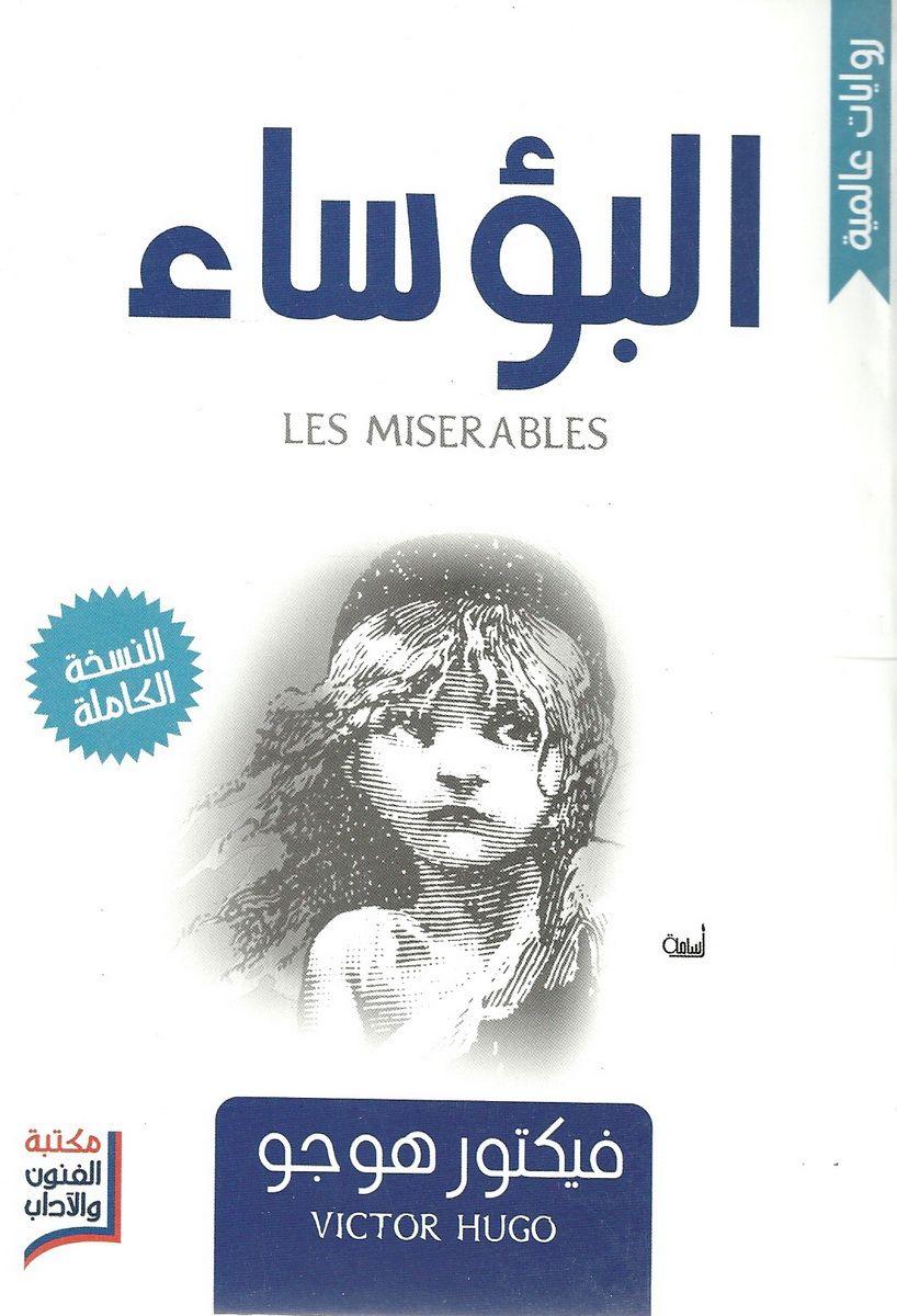 تحميل البؤساء Pdf للكاتب فيكتور هوجو Book Club Books Ebooks Free Books Arabic Books