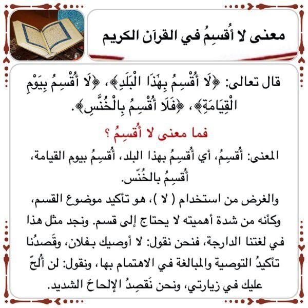 معنى لا أ قس م في القرآن الكريم Ex Quotes Quran Verses Quran Tafseer