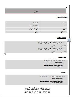 نماذج سيرة ذاتية جاهزة للتقديم بصيغة وورد باللغة العربية والانجليزية 2014 نموذج سيرة ذاتية جاه Free Cv Template Word Free Resume Template Word Cv Template Word