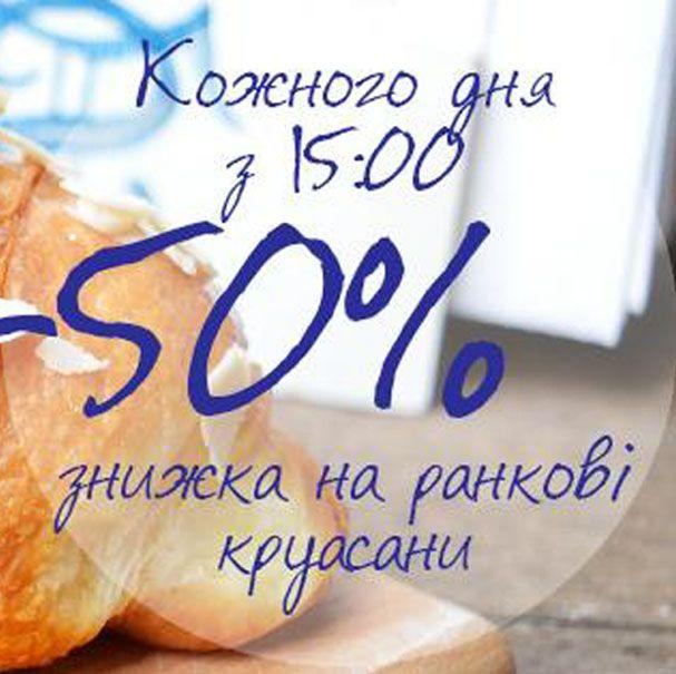 50% скидка на утренние круассаны, ежедневно с 15:00 в  Tante Sophie  http://lnk.al/dtE