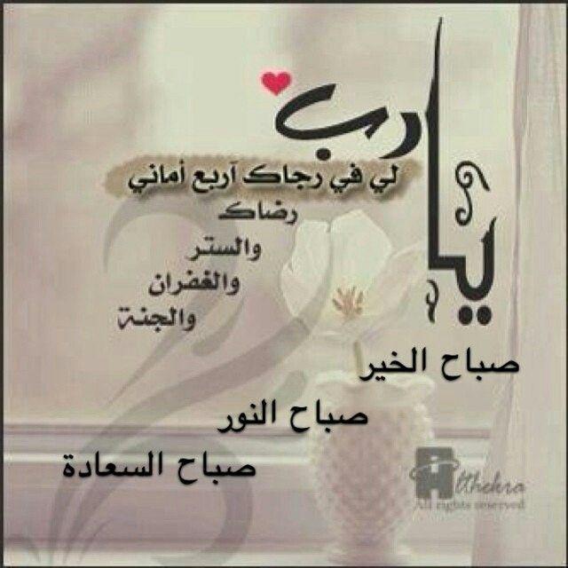 Pin By مها عيون المها Maha Maha On صباح الورد Bottle Drinks Hints