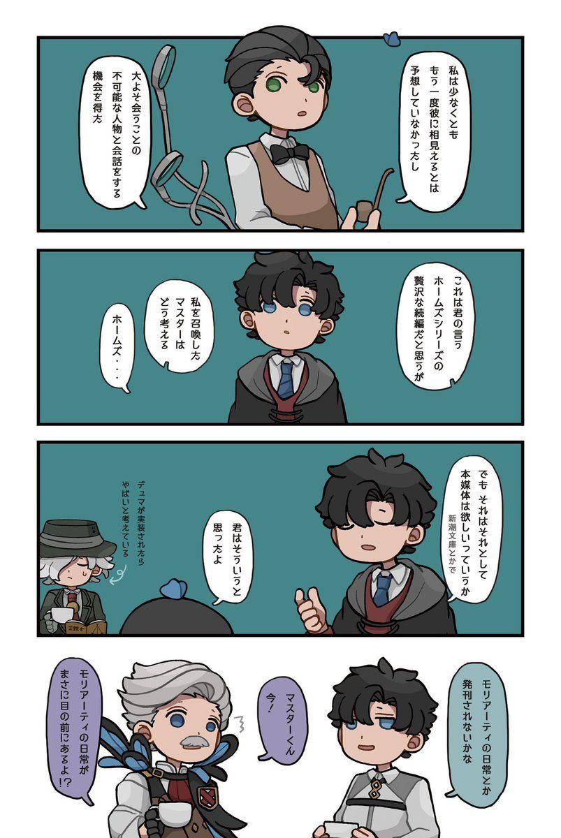 マクスウェル fate