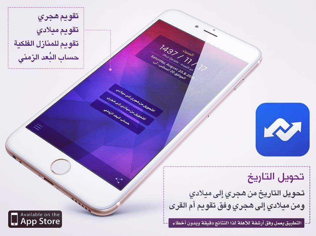 تطبيق تحويل التاريخ متوفر مجانا على متجر آب ستور للآيفون Galaxy Phone Samsung Galaxy Phone Instagram Posts