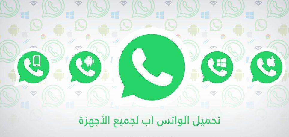 تحميل برنامج الواتس اب عربي تنزيل واتس اب الجديد اخر تحديث Whatsapp Download Computer Programming Letters Symbols