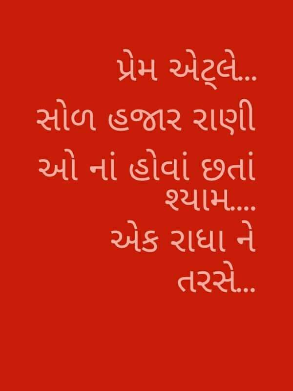 16008 But Only Raadha Bb Gujarati Quotes Quotes Love Quotes