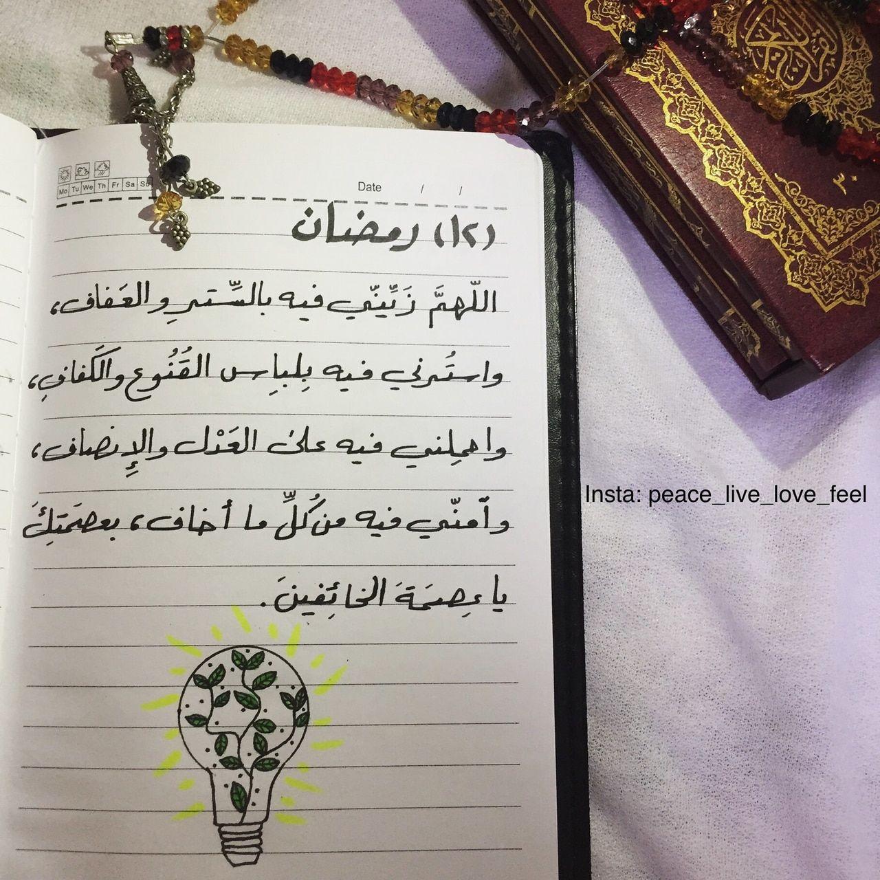 دعاء رمضان رسم رمضان رمزيات رمضان كريم دعاء اقتباس انستقرام عربي رمضانيات تصويري تصاميم تمبلر اسلام صور قرآن Ramadan Mood Songs Ramadan Gifts